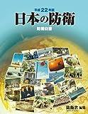 日本の防衛 平成22年版―防衛白書 (2010)