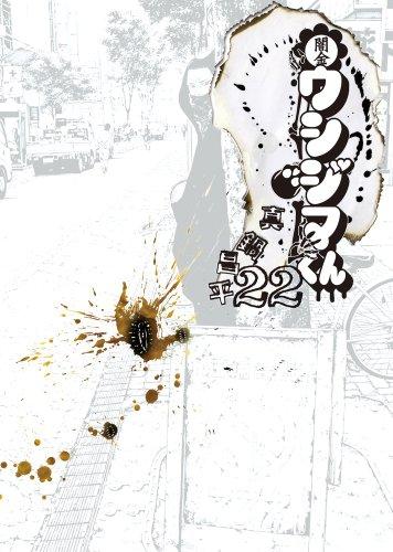 闇金ウシジマくん 22 (ビッグコミックス)