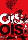 黒バスアンソロジーMVP番外編OIS火黒―ORE IRO ni SOMARE Kagami× (POE BACKS)