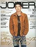 Men's JOKER (メンズ ジョーカー) 2009年 10月号 [雑誌]