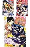 紺碧の騎士団 文庫 全3巻完結セット (ビーズログ文庫)