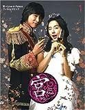 宮(クン)‾Love in Palace フィルムコミック 1