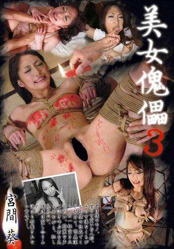 美女傀儡 03 [DVD]