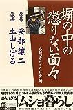 塀の中の懲りない面々受刑者たちの日常編 (ヤングキングベスト廉価版コミック)