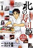 北の寿司姫 1 (Nichibun comics)
