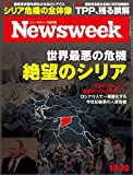 週刊ニューズウィーク日本版 「特集:世界最悪の危機 絶望のシリア」〈2015年 10/20号〉 [雑誌]