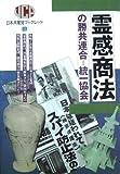 霊感商法の勝共連合=統一協会 (共産党ブックレット)