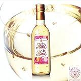 感動するひらひら舞うハートの金箔ワイン バレンタイン・ホワイトデー・ウエディングに最適 マンズワイン ハートトゥハート [Heartto Heart] 360ml×1本