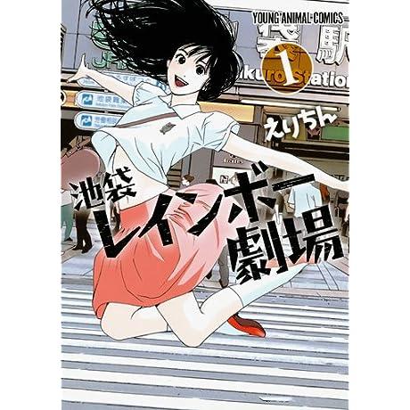 池袋レインボー劇場 1 (ヤングアニマルコミックス)