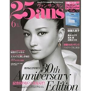 25ans (ヴァンサンカン) 2010年 06月号 [雑誌]
