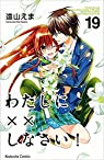 Love Mission, tome 19