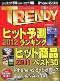 日経 TRENDY (トレンディ) 2011年 12月号 [雑誌]