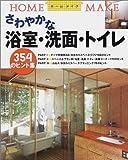 さわやかな浴室・洗面・トイレ—354のヒント集 (ホームメイク)