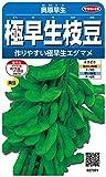 サカタのタネ 実咲野菜7371 極早生枝豆 奥原早生 00927371