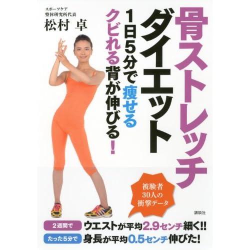 松村卓『骨ストレッチ ダイエット』