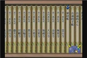 四国巡礼体験ゲーム 「お遍路さん」 ソフト単体
