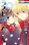 ラストゲーム(9): 花とゆめコミックス