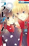 ラストゲーム 9 (花とゆめコミックス)