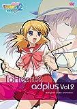 OVA ToHeart2 adplus 第2巻 〈通常版〉 [DVD]