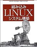 組み込みLINUXシステム構築