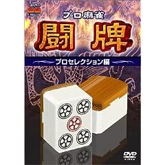 【クリックでお店のこの商品のページへ】プロ麻雀 闘牌~プロセレクション編~ [DVD]