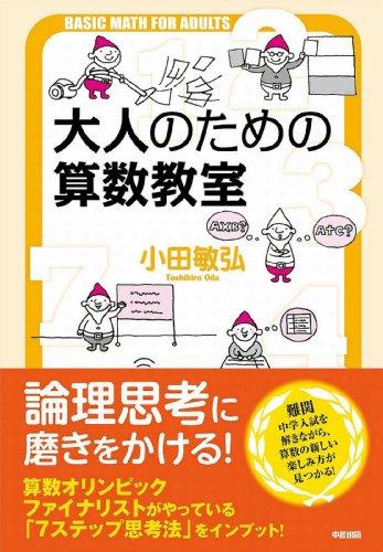大人のための算数教室 (中経出版)