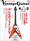 ヴィンテージ・ギター (Vol.14) (エイムック (943))