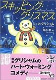 スキッピングクリスマス〔文庫〕 (小学館文庫)