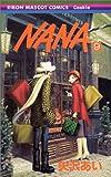 NANA―ナナ― 9 (りぼんマスコットコミックス―クッキー (1506))