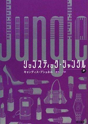 リップスティックジャングル 下 (ハヤカワ文庫NV)