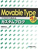 Movable Typeで今日から始めるカスタムブログ―4.0完全対応