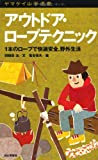 アウトドア・ロープテクニック (ヤマケイ山学選書)
