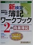 新検定簿記ワークブック 2級商業簿記
