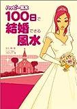 ハッピー風水 100日で結婚できる風水