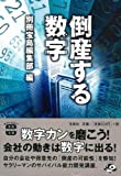 倒産する数字 (宝島SUGOI文庫 A へ 1-59)