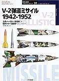 V-2弾道ミサイル―1942-1952 (オスプレイ・ミリタリー・シリーズ―世界の戦車イラストレイテッド)