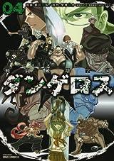 異能力バトルが最高潮の漫画版「戦闘破壊学園ダンゲロス」第4巻