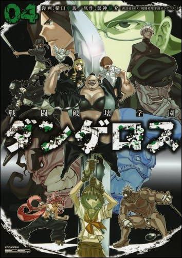 戦闘破壊学園ダンゲロス(4) (ヤングマガジンコミックス)