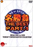 新日本プロレス30周年 名勝負 THE BEST PART1 [DVD]