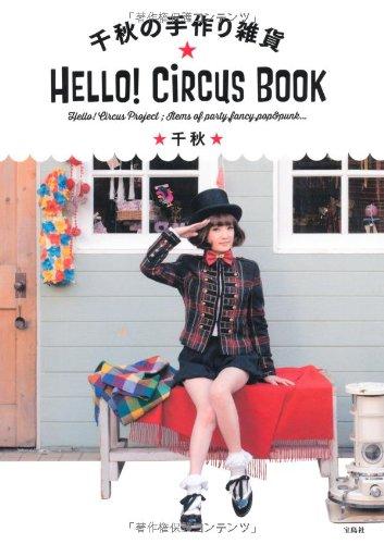 千秋の手作り雑貨 HELLO! CiRCUS BOOK