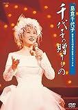 歌手生活40周年記念リサイタル 千代子の贈りもの [DVD]