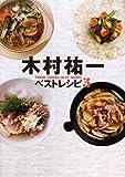 木村祐一ベストレシピ3