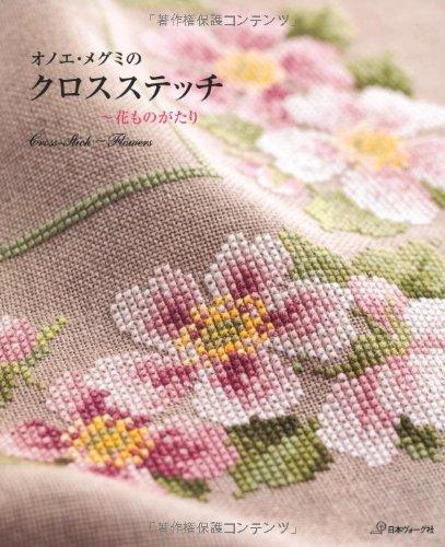 オノエ・メグミのクロスステッチ―花ものがたり