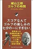城山三郎ゴルフの時間 (ゴルフダイジェスト新書 (10))