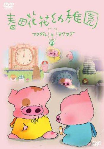 春田花花幼稚園~マクダルとマクマグ~ 3 [DVD]