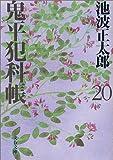 鬼平犯科帳〈20〉 (文春文庫)