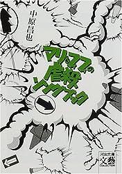 マリ&フィフィの虐殺ソングブック (河出文庫—文芸コレクション)