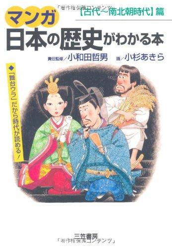 マンガ 日本の歴史がわかる本—古代~南北朝時代篇 -