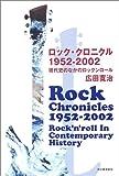ロック・クロニクル1952~2002―現代史のなかのロックンロール