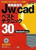 実務最優先Jw_cadベストテクニック30 (エクスナレッジムック Jw_cadシリーズ 6)
